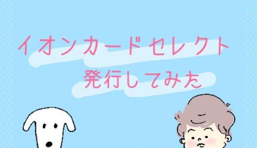 無料で飲料水が貰える!イオンカードセレクト発行!
