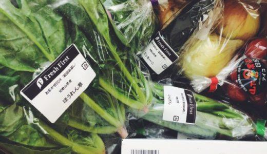 超新鮮なお野菜がすぐ届く!「Fresh First」を利用してみた。