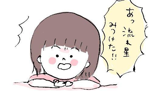 【子育て漫画ブログ】5歳、星にねがいを。
