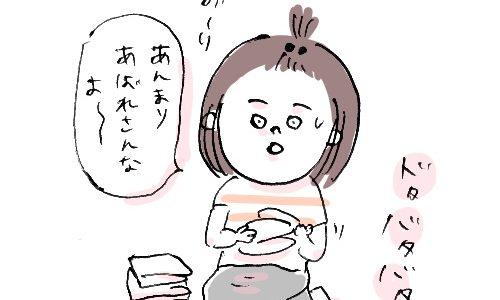 【子育て漫画ブログ】風呂上がりに走る子供達。