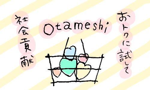 新しいもの好きさん必見。「otameshi」でお得に買い物しよう!