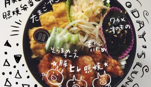 最近のうちご飯献立&お弁当。『食べレコ』始めました。