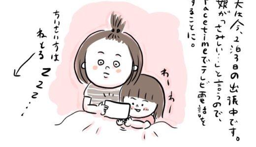 【子育て漫画ブログ】旦那が出張中の我が家の様子。