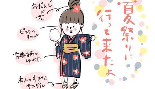 【育児漫画】5歳の恋と、夏祭り。