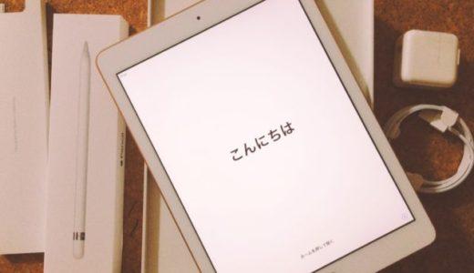 新型iPad9.7×Applepencilをお絵かき×ブログ用に購入!