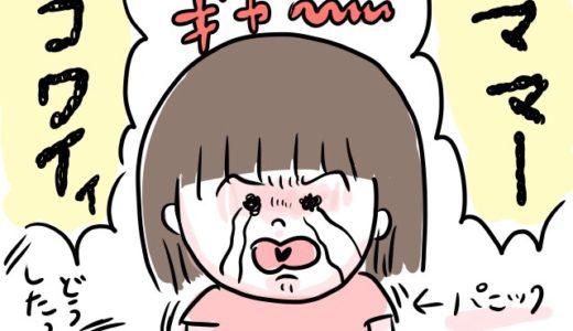 【育児漫画】八方塞がり。