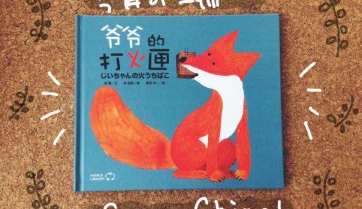 【World Library】海外絵本の定期購読始めました!プレゼントにもおすすめ。