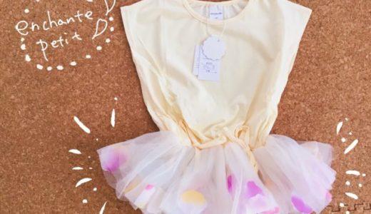 enchante petitは可愛い系の服が好きな女の子に激おすすめ。