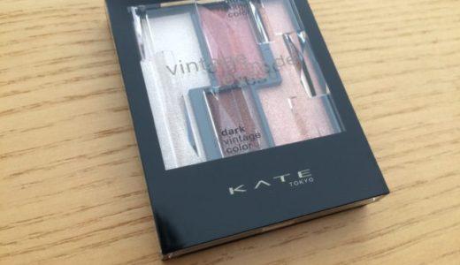 【KATE】新作ヴィンテージカラーアイシャドウを買ってみた。