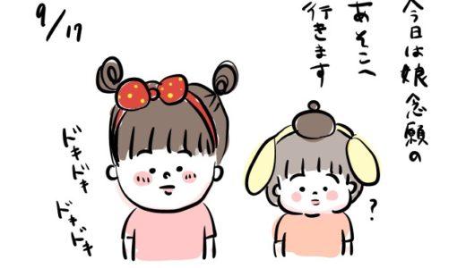 【子連れ旅】大分旅行ハーモニーランド編。