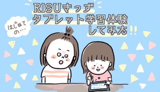 年中から小学生に!タブレット学習『RISU算数』を初体験!