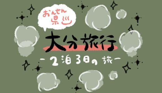 【子連れ旅】別府:杉乃井ホテルに2泊3日してきたよ。