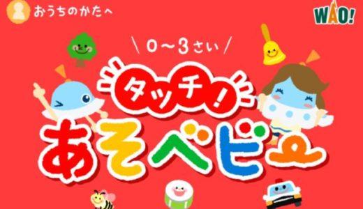【子どもとおうちday2日目】0歳〜3歳向けアプリ「あそベビー」導入。