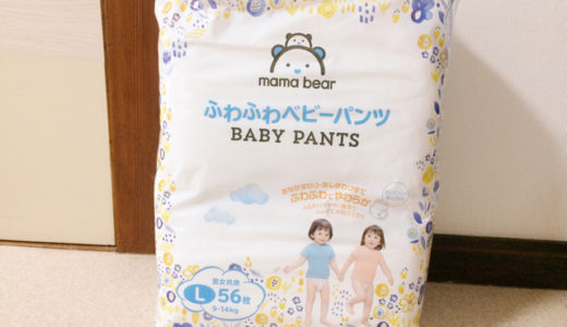 【mama bear】 Amazonオリジナルのオムツ口コミレビュー!今、ビックなタイムセール祭りやってるよ!