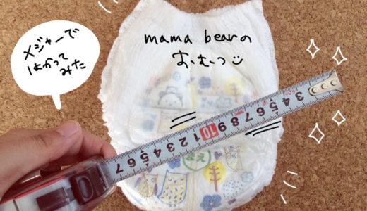 【mamabear】amazonオリジナルのオムツLサイズをメジャーで測ってみた。