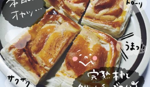完熟しすぎた柿を消費!柿とクリームチーズのパイ!