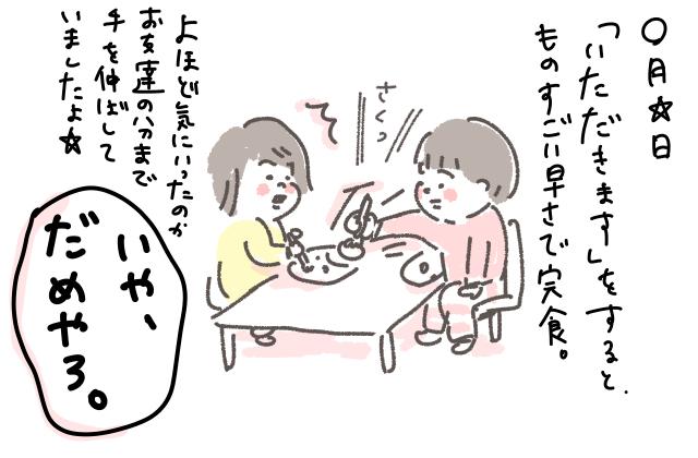 給食を食べる娘
