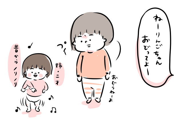 2歳 踊らない イラスト