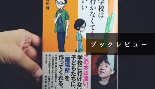 【PR】元不登校だった著者が書いた『学校は行かなくてもいい』ブックレビュー。