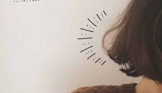 雨の日にも!くせ毛歴31年の私がおすすめするザ・プロダクトのヘアシャインセラム