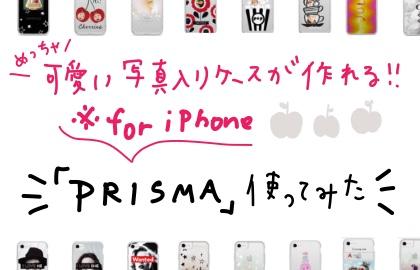 【iPhoneアプリ】子供や家族の写真をスマホケースに!PRISMAがお洒落すぎる!