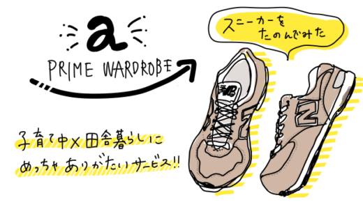 自宅で試着ができる!「prime wardrobe」の注文の仕方をメモ。