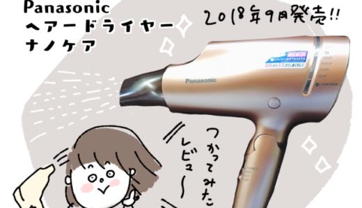 【口コミ】PanasonicヘアードライヤーナノケアEH-NA9Aを使ってみたらすごく良かった話