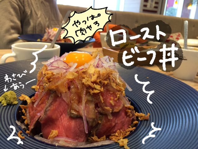 the calif kitchen ローストビーフ丼