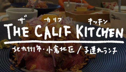 【北九州市小倉北区】キッズスペース付き◎子連れに優しい「THE CALIF KITCHEN」でランチしてきたよ