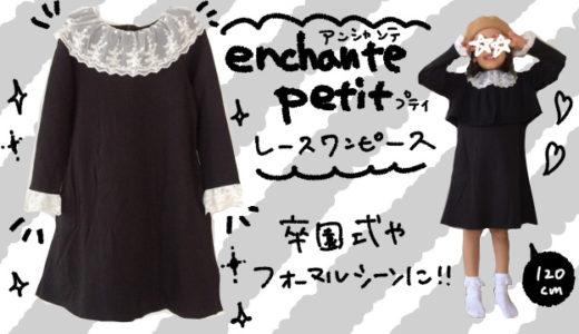 可愛い子供服!enchante petitで卒園式・フォーマルに使えそうなワンピースを購入◎