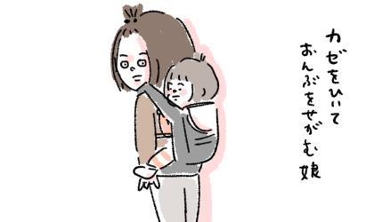 【育児絵日記】おんぶ祭りの2歳。