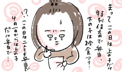 【育児漫画】年度末・年度始めのワナ。
