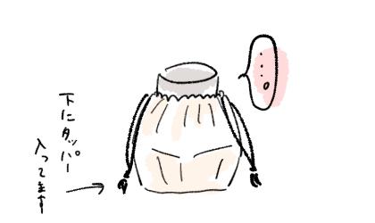 スープポット お弁当袋