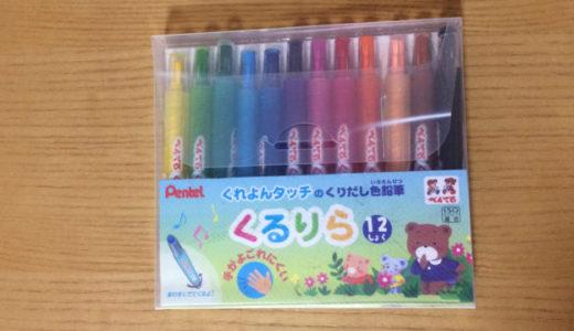 【口コミ】お絵かきに最適!ぺんてる「くるりら」はベスト・オブ・子供用色鉛筆だと思う