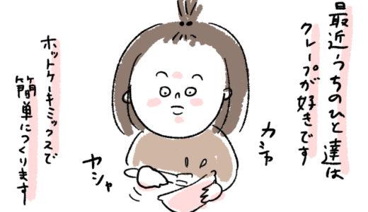 【絵日記】最近我が家で流行っているおやつ。