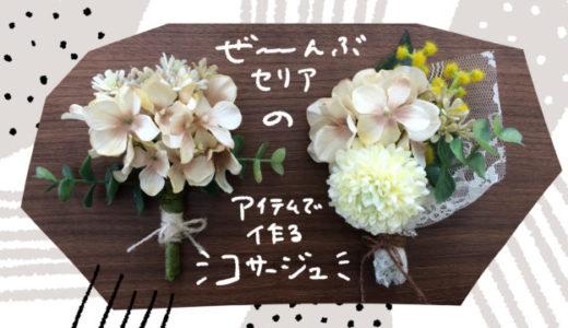 【100均】卒園・入学式のコサージュをSeria(セリア)の造花でハンドメイド!全手順🌷