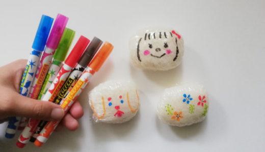 簡単で可愛いお弁当はラップに描けるペンで作ろう