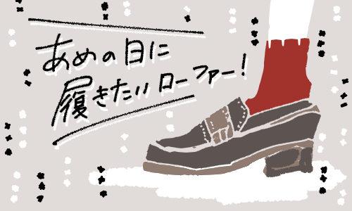 【雨晴兼用】大人が履きたい可愛いローファータイプのレインシューズまとめ