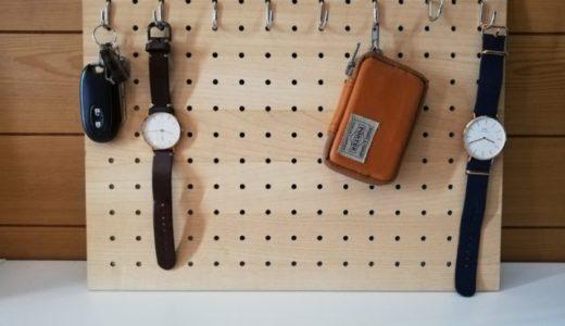 【100均】玄関整理:ダイソーの有孔ボード×専用フックで鍵&時計置き場を作ってみた