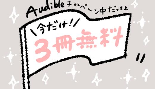 【聴く読書】Audibleが期間限定で1冊無料→3冊無料のキャンペーン中!
