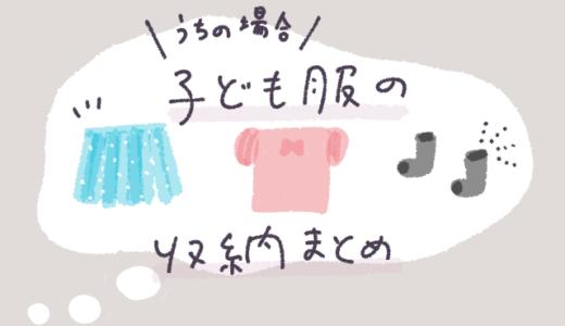 うちのこども服の収納法を時系列で振り返ってみる-赤ちゃん期から6歳までの記録-