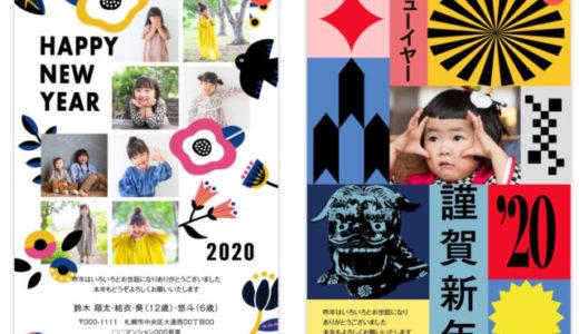 2020年◎年賀状の自宅印刷は無料アプリつむぐがオシャレ!インク代節約のコツも!